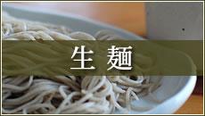 年越し蕎麦、生麺