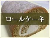 蕎麦粉を使用したロールケーキ