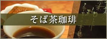 そば茶珈琲、コーヒー